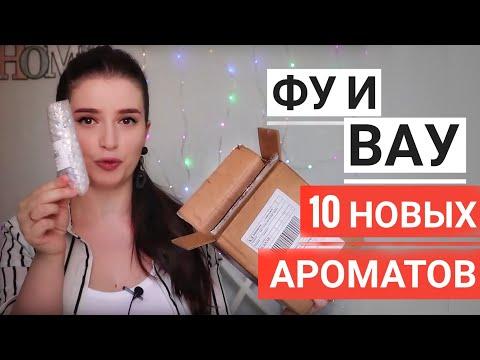 САМЫЙ КОМПЛИМЕНТАРНЫЙ ПАРФЮМ / 10 НОВЫХ АРОМАТОВ ДУХИ РФ РАСПАКОВКА
