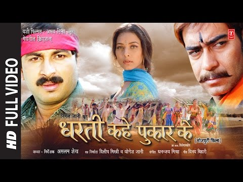 DHARTI KAHE PUKAR KE | SUPERHIT BHOJPURI MOVIE IN HD | Feat.MANOJ TIWARI & SHARBANI MUKHERJEE