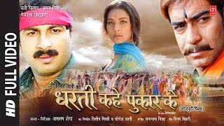 DHARTI KAHE PUKAR KE | SUPERHIT BHOJPURI MOVIE ...