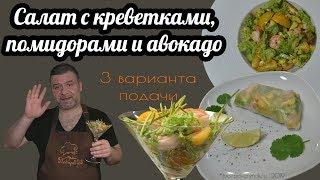 Салат с креветками, помидорами и авокадо. Жахнем афродизиаков!