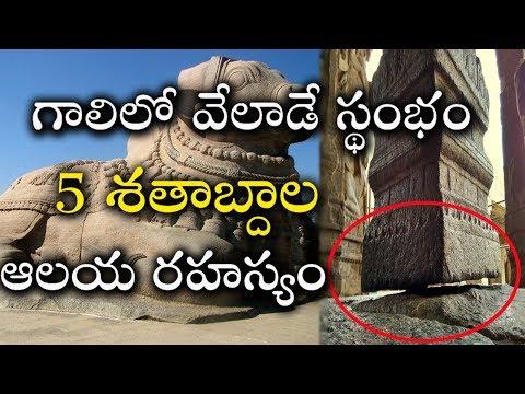 గాలిలో వేలాడే స్థంభం ఈ ఆలయం రహస్యం మీకు తెలుసా..! I Mysterious Hanging Pillar Temple II Rahasyalu