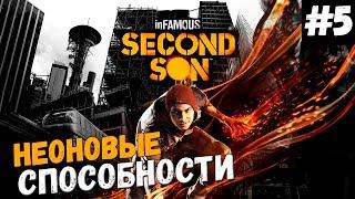Infamous: Second Son. Серия 5 [Неоновые способности]