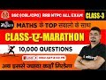 CLASS-ए -MARATHON - 10000 Maths Questions For SSC CGL/CPO & RRB NTPC 2019