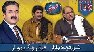 Khabarzar with Aftab Iqbal | Ep 158 | 28 November 2019 | Aap News