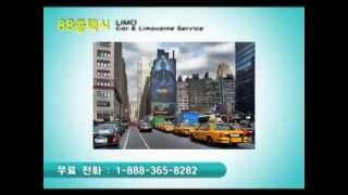 88 Call Taxi TV CM