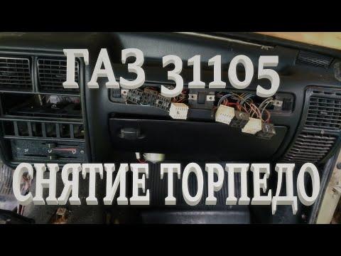Снятие торпедо с ГАЗ 31105.