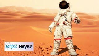 Человек на Марсе | Вопрос науки с Алексеем Семихатовым