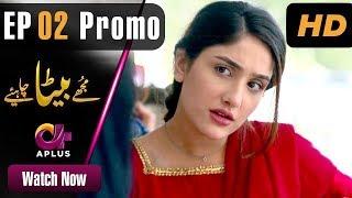 Mujhay Beta Chahiye - New Episode 2 Promo | Aplus Dramas