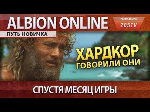 Albion Online: Путь новичка. Месяц в игре