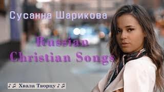 ♪♪🔔 Russian Christian Songs - Сусанна Шарикова / СЛУШАТЬ ХРИСТИАНСКИЕ ПЕСНИ 2018