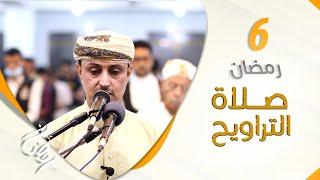 صلاة التراويح من اليمن  | أجواء إيمانية تشرح الصدور |  6  رمضان