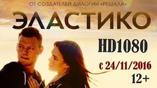 Эластико (2016) Трейлер HD 1080 спорт, криминал, мелодрама, русский фильм. Русское кино.