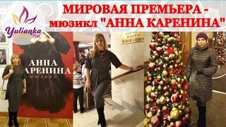 """МИРОВАЯ ПРЕМЬЕРА - мюзикл  """"АННА КАРЕНИНА"""". Мини Vlog"""