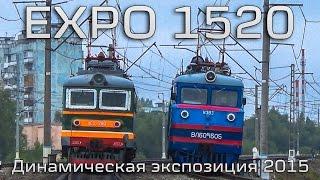 ЭКСПО 1520. Парад железнодорожной техники 2015