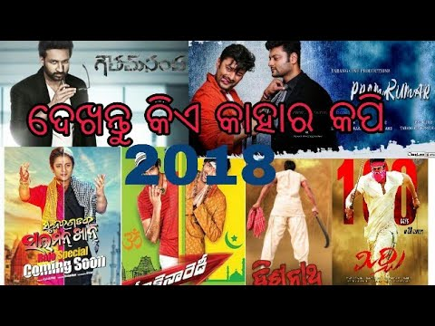 Upcoming Odia Film Remake 2018!!Latest...