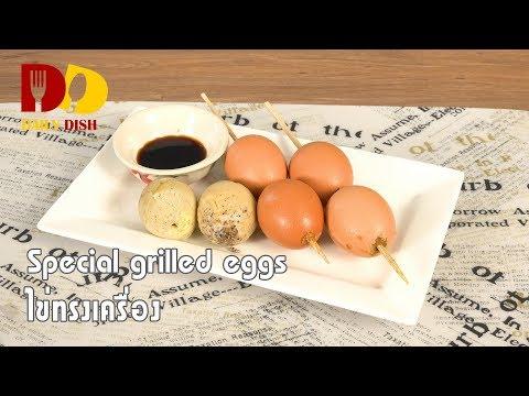 Special Grilled Eggs | Thai Food | ไข่ทรงเครื่อง - วันที่ 26 Oct 2018