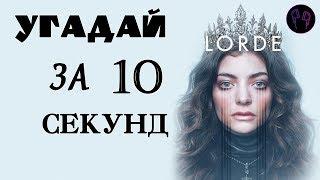 УГАДАЙ ПЕСНЮ ЗА 10 СЕКУНД \\ ЗАРУБЕЖНЫЕ 16