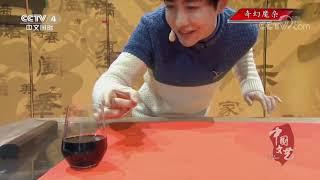 《中国文艺》 20191204 奇幻魔杂| CCTV中文国际