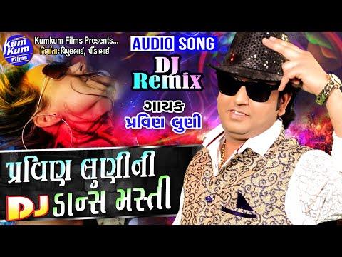 Pravin Luni Ni DJ Dance Masti II Pravin Luni II Latest Gujarati II DJ Remix II  Nonstop Audio