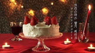 민들레식당 : 크리스마스 딸기 케이크 「クリスマスイチゴケーキ」