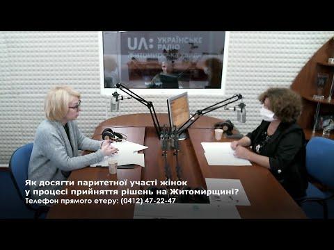 Житомирська хвиля: Як досягти паритетної участі жінок у процесі прийняття рішень на Житомирщині?