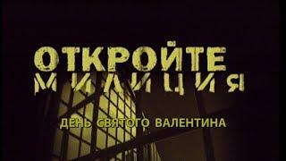 Откройте, милиция! Фильм 23-й, ДЕНЬ СВЯТОГО ВАЛЕНТИНА