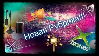 Мини видео обзор! Аксессуары для Xbox 360!(Всем привет!!! *************************************************************************** Cегодня мы открываем Новую рубрику под названием..., 2015-03-28T13:19:43.000Z)