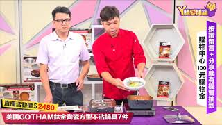 美國GOTHAM鈦金陶瓷鍋具|有了神鍋誰還需要食神?!@Y購愛開箱