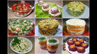 ✅10 салатов на любой вкус/ подборка салатов