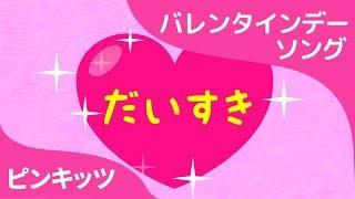 スキダマリンク | バレンタインデー・ソング | ピンキッツ童謡
