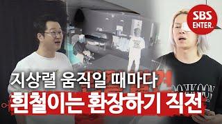 김희철, 천적 지상렬 움직일 때마다 '안절부절'ㅣ미운 우리 새끼(Woori)ㅣSBS ENTER.