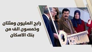 محمد الثوابية - رابح المليون ومئتان وخمسون الف من بنك الاسكان