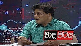 Wada Pitiya - 2019.01.29 Thumbnail