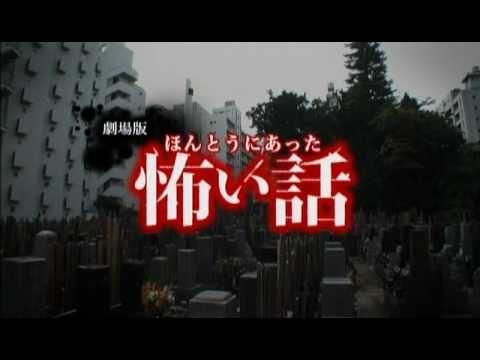 映画『劇場版 ほんとうにあった怖い話3D』予告編