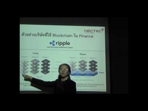 เทคโนโลยีบล็อคเชน (Blockchain) กับการประยุกต์ใช้ธุรกิจด้านการเงิน FinTech