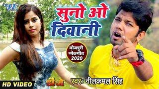हिट हो गया #Neelkamal Singh का सुपरहिट #वीडियो सांग 2020 | Sunn O Diwani - DJ - Bhojpuri Hit Song
