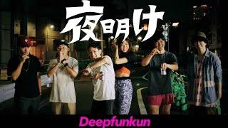 "Music video by Deepfunkun performing ""夜明け/Yoake"" (C) 2016 iTunes..."