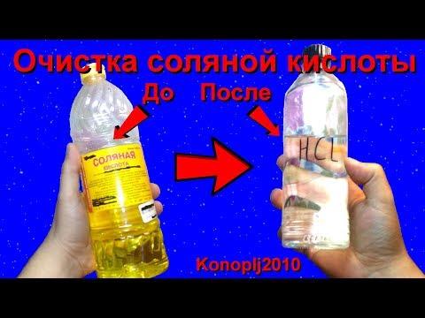 Очистка соляной кислоты