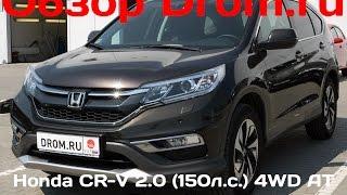 видео 2015 Honda CR-V тест-драйв, фото, характеристики, Хонда СР-В
