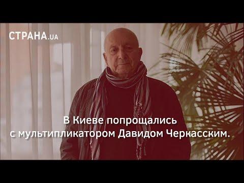 В Киеве попрощались с мультипликатором Давидом Черкасским 1.11.2018. Полное видео | Страна.ua thumbnail