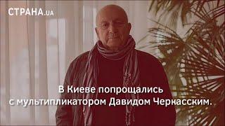В Киеве попрощались с мультипликатором Давидом Черкасским 1.11.2018. Полное видео | Страна.ua