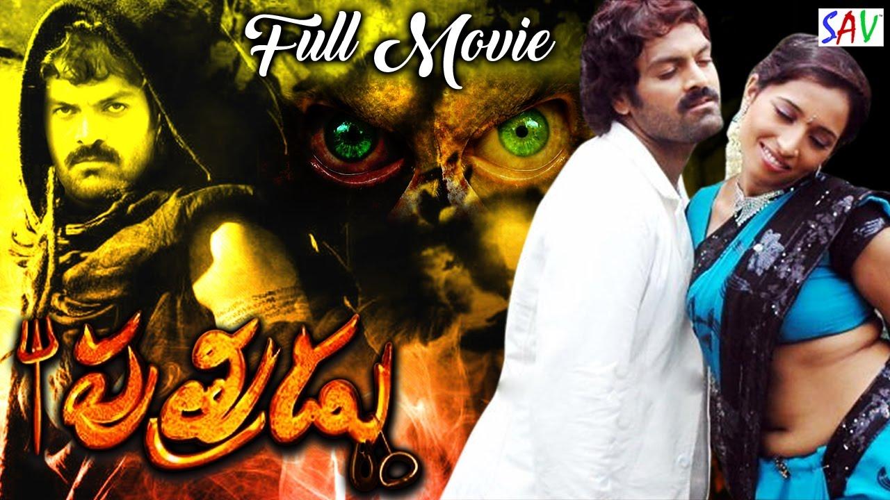 Download Putrudu ||పుత్రుడు|| Telugu Full Movie | Different Subject  Telugu Horror Movie | SAV Entertainment