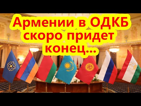Армении в ОДКБ станет последним приговором организации - РОССИЙСКОЕ ИЗДАНИЕ