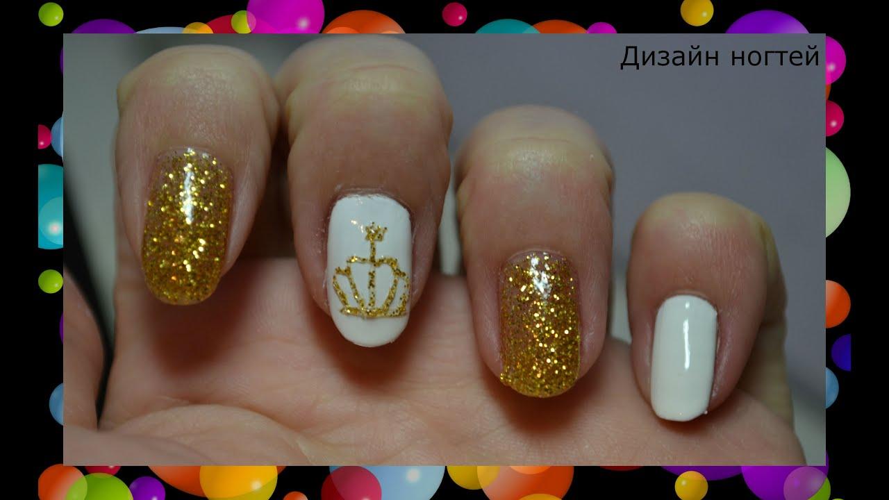 Дизайн на ногтях корона