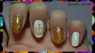Дизайн ногтей. Корона.