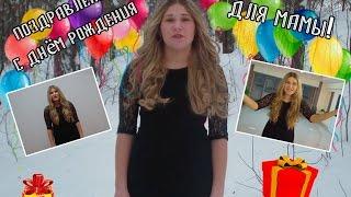 видео Поздравления с днем рождения дочери от мамы в прозе до слез