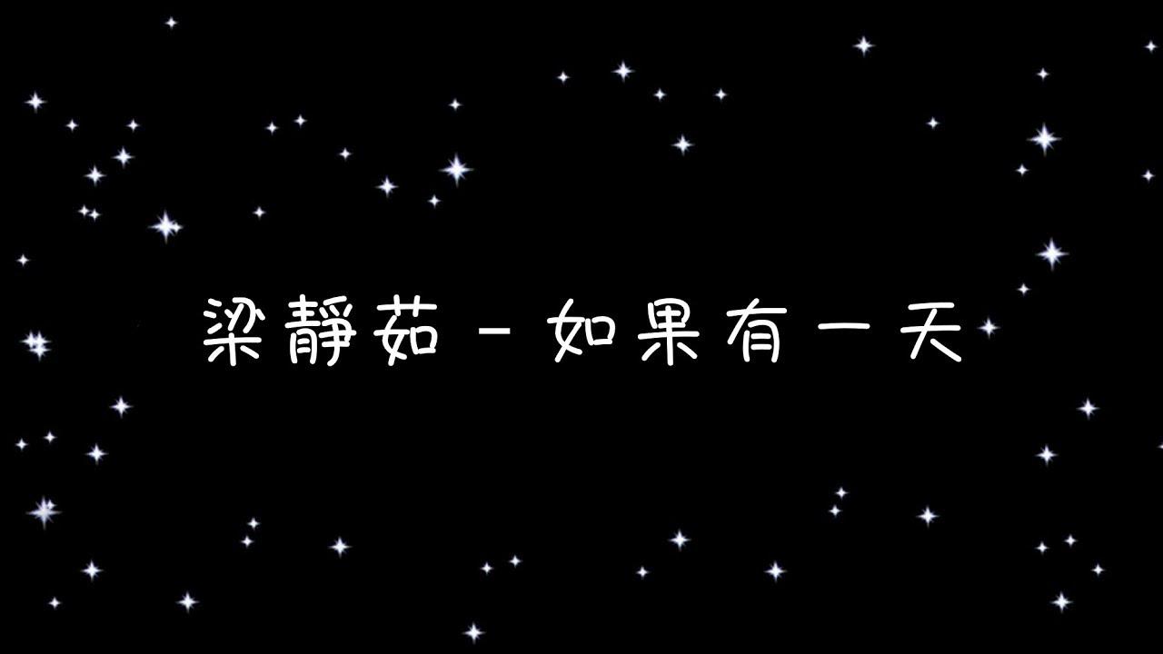 梁靜茹 如果有一天《歌詞》 - YouTube
