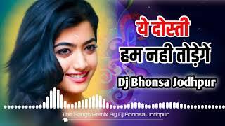 Ye Dosti Hum Nahi Todenge Dj Remix || New Dj Remix 2020 || Singer Rahul Jain
