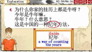 Learn Mandarin Chinese Teacher Demo For advance 5