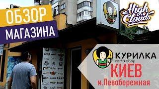 Бонги, Трубки, Вапорайзеры. Обзор магазина Kurilka.in.ua в Киеве!